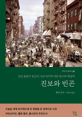 진보와 빈곤's Poster