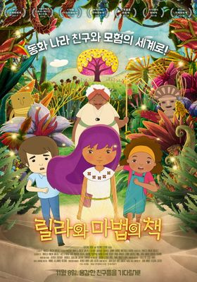 릴라와 마법의 책의 포스터