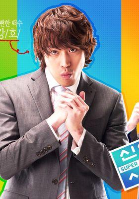『新入社員 Super Rookie』のポスター
