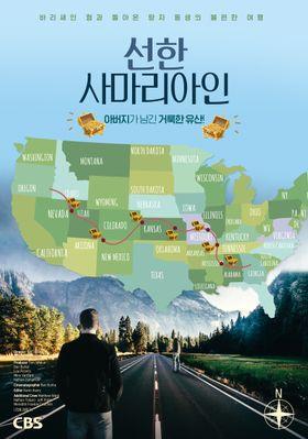 『The Good Journey(原題)』のポスター