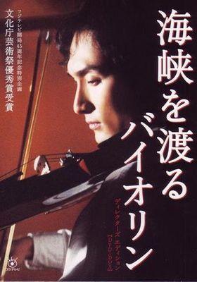 해협을 건너는 바이올린의 포스터