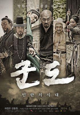 『群盗』のポスター