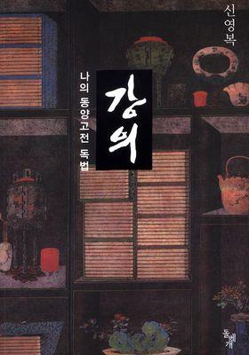 강의's Poster