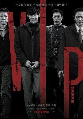 『V.I.P. 修羅の獣たち』のポスター