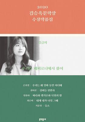 2020 김승옥문학상 수상작품집의 포스터