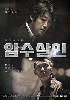 『暗数殺人』のポスター