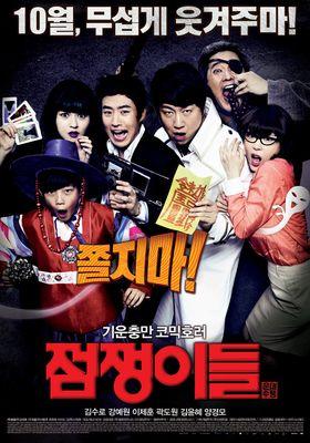 점쟁이들의 포스터
