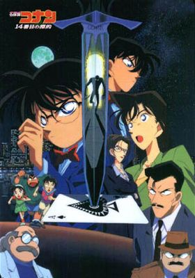 Detective Conan: The Fourteenth Target's Poster
