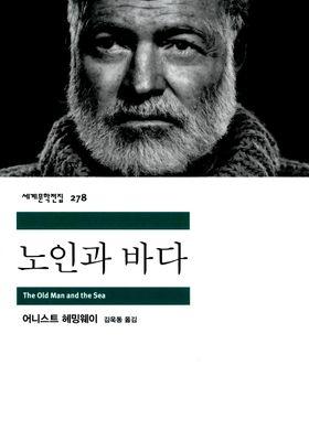 노인과 바다's Poster
