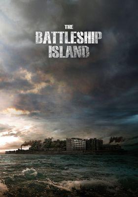 『軍艦島』のポスター