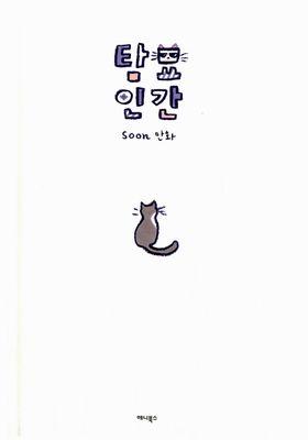 탐묘인간's Poster