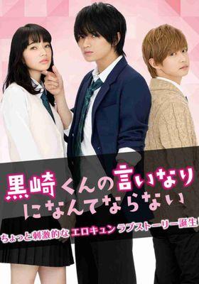 『スペシャルドラマ『黒崎くんの言いなりになんてならない』』のポスター