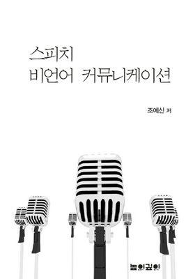 스피치 비언어 커뮤니케이션의 포스터