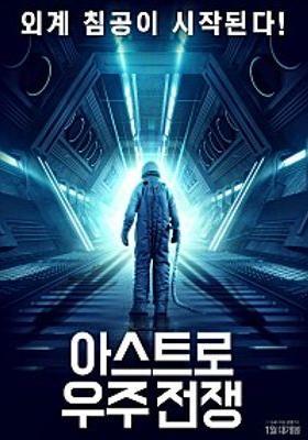 아스트로: 우주전쟁의 포스터