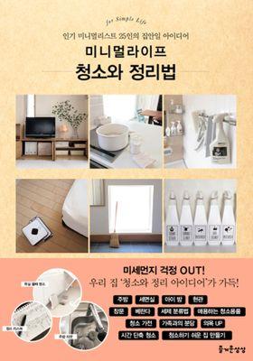 『미니멀라이프 청소와 정리법』のポスター
