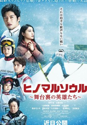 Hinomaru Soul ~The Heroes Behind the Scenes~'s Poster