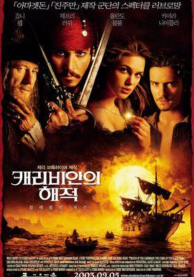 『パイレーツ・オブ・カリビアン/呪われた海賊たち』のポスター