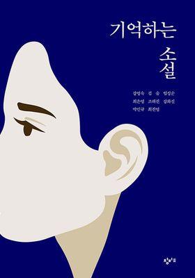 기억하는 소설's Poster