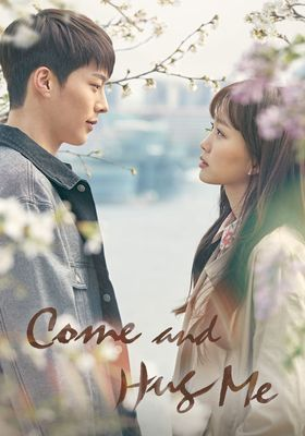 『ここに来て抱きしめて』のポスター