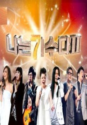 『私は歌手だ シーズン 2』のポスター
