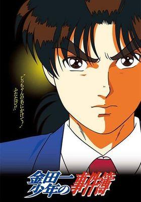 『金田一少年の事件簿』のポスター
