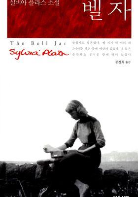 벨 자's Poster