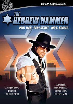 히브루 해머의 포스터