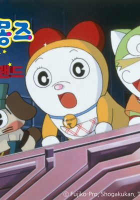 Dorami-chan & Doraemons: Space Land's Critical Event's Poster