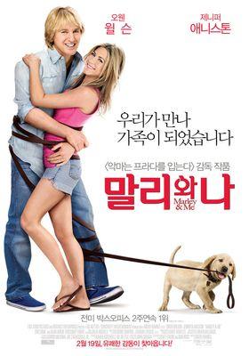 『マーリー 世界一おバカな犬が教えてくれたこと』のポスター