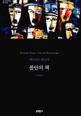 불안의 책의 포스터