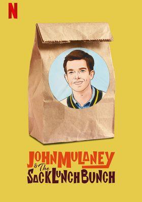 『ジョン・ムレイニーとサックランチキッズ』のポスター