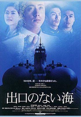 출구없는 바다의 포스터