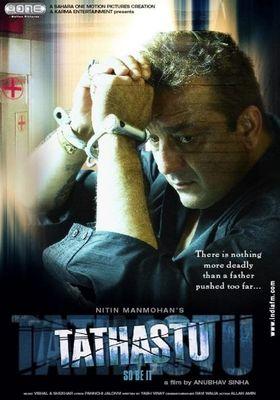타타추의 포스터
