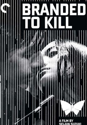 『殺しの烙印』のポスター