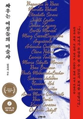 싸우는 여성들의 미술사의 포스터