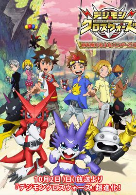 Digimon Xros Wars: The Boy Hunters Who Leapt Through Time's Poster