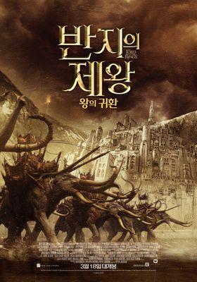 『ロード・オブ・ザ・リング/王の帰還』のポスター