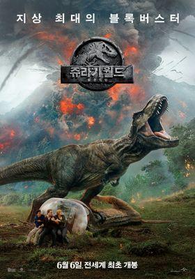 『ジュラシック・ワールド/炎の王国』のポスター