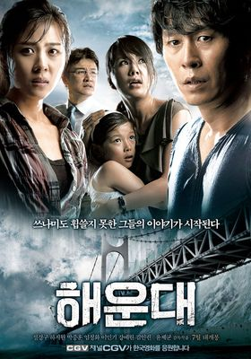 해운대의 포스터