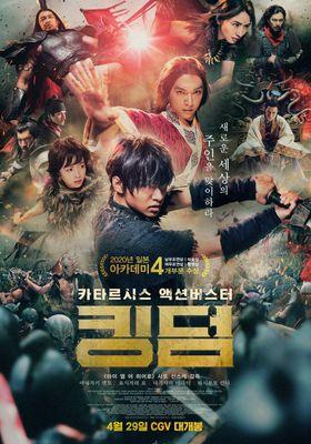 Kingdom's Poster