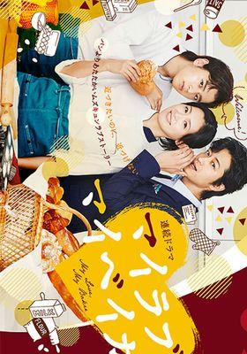 My Love, My Baker 's Poster
