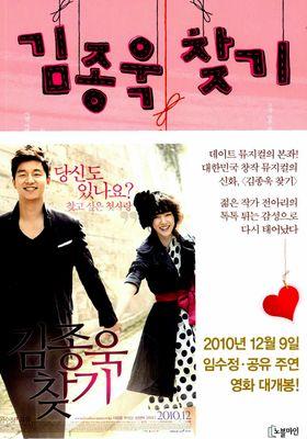 김종욱 찾기의 포스터