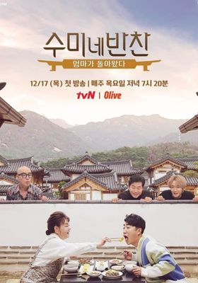 『Mother's Touch Korean Side Dishes(英題)シーズン 2』のポスター