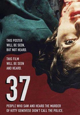 37의 포스터