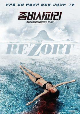 『ゾンビ・サファリパーク』のポスター
