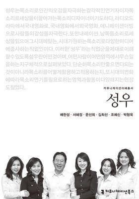 성우의 포스터