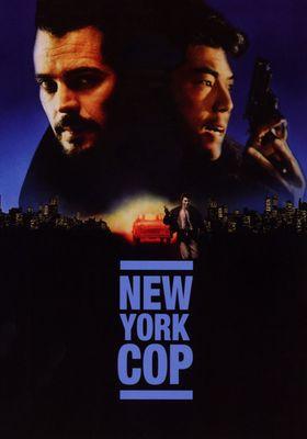 뉴욕 캅의 포스터