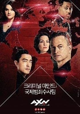 크리미널 마인드 : 국제 범죄수사팀 시즌 1의 포스터