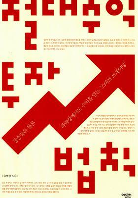 절대수익 투자법칙's Poster