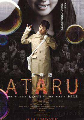 Ataru: The First Love & The Last Kill's Poster